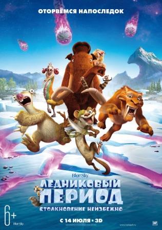 Мультфильм «Ледниковый период: Столкновение неизбежно (Ice Age: Collision Course)»
