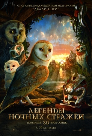 Легенды ночных стражей (Legend of the Guardians: The Owls of Ga'Hoole)