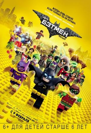 Мультфильм «Лего Фильм: Бэтмен (The LEGO Batman Movie)»