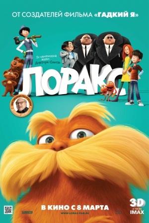Лоракс (Dr. Seuss' The Lorax)