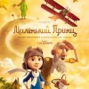 Маленький принц (The Little Prince)