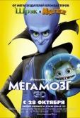 """Мультфильм """"Мегамозг (Megamind)"""""""