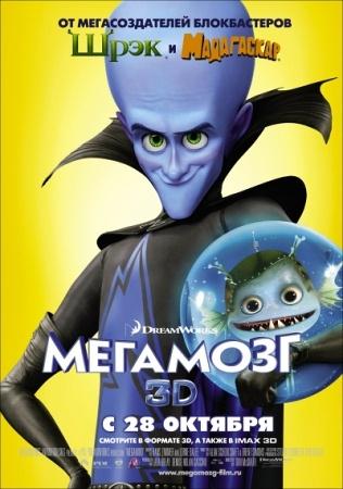 Мегамозг (Megamind)