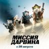 "Мультфильм ""Миссия Дарвина (G-Force)"""