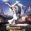"""Мультфильм """"Монстр в Париже (Un monstre à Paris)"""""""