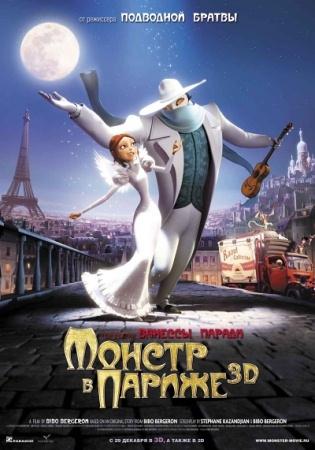 Монстр в Париже (Un monstre à Paris)