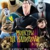 """Мультфильм """"Монстры на каникулах (Hotel Transylvania)"""""""