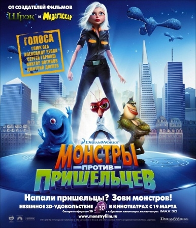 Монстры против пришельцев (Monsters vs. Aliens)