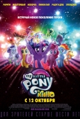 "Мультфильм ""My Little Pony в кино (My Little Pony: The Movie)"""