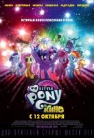 My Little Pony в кино (My Little Pony: The Movie)