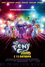 My Little Pony в кино (My Little Pony: The Movie)