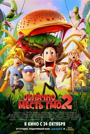 Облачно… 2: Месть ГМО (Cloudy with a Chance of Meatballs 2)