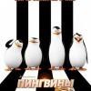 """Мультфильм """"Пингвины Мадагаскара (Penguins of Madagascar)"""""""
