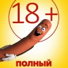 Полный расколбас (Sausage Party)