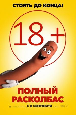 Мультфильм «Полный расколбас (Sausage Party)»