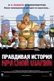 """Мультфильм """"Правдивая история Красной Шапки (Hoodwinked)"""""""