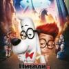 "Мультфильм ""Приключения мистера Пибоди и Шермана (Mr. Peabody & Sherman)"""