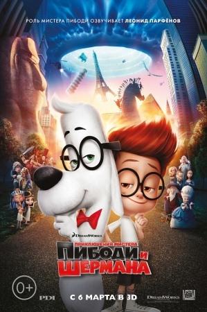 Мультфильм «Приключения мистера Пибоди и Шермана (Mr. Peabody & Sherman)»
