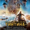 "Мультфильм ""Приключения Тинтина: Тайна Единорога (The Adventures of Tintin)"""