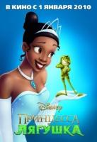 Принцесса и лягушка (The Princess and the Frog)
