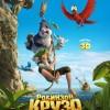 """Мультфильм """"Робинзон Крузо: Очень обитаемый остров (Robinson Crusoe)"""""""