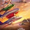 Самолёты (Planes)