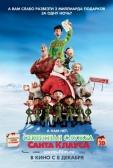 "Мультфильм ""Секретная служба Санта-Клауса (Arthur Christmas)"""