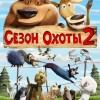 """Мультфильм """"Сезон охоты 2 (Open Season 2)"""""""
