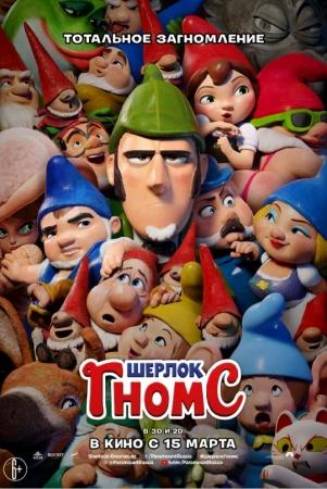 Мультфильм «Шерлок Гномс (Sherlock Gnomes)»