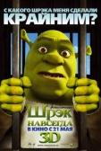 """Мультфильм """"Шрэк навсегда (Shrek Forever After)"""""""