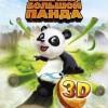 Смелый большой панда (Little Big Panda)