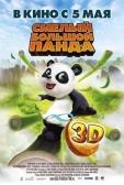 """Мультфильм """"Смелый большой панда (Little Big Panda)"""""""
