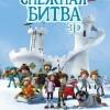 Снежная битва (La guerre des tuques 3D)