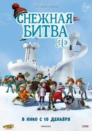 Мультфильм «Снежная битва (La guerre des tuques 3D)»