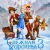 Мультфильм «Снежная королева 3. Огонь и лед»