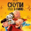Мультфильм «Снупи и мелочь пузатая в кино (The Peanuts Movie)»