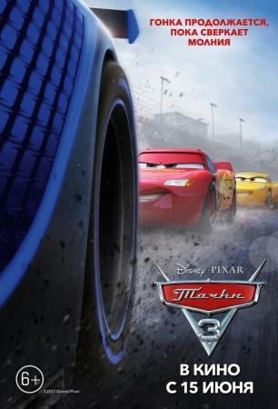 Мультфильм «Тачки 3 (Cars 3)»