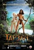 "Мультфильм ""Тарзан (Tarzan)"""