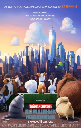 Мультфильм «Тайная жизнь домашних животных (The Secret Life of Pets)»