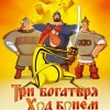 "Мультфильм ""Три богатыря: Ход конём"""