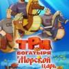 Мультфильм «Три богатыря и Морской царь»