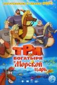 """Мультфильм """"Три богатыря и Морской царь"""""""