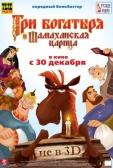 """Мультфильм """"Три богатыря и Шамаханская царица"""""""
