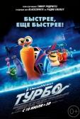 "Мультфильм ""Турбо (Turbo)"""