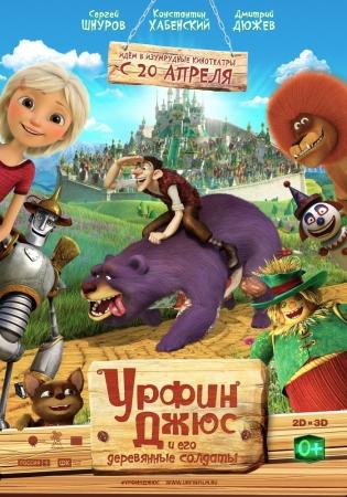 Мультфильм «Урфин Джюс и его деревянные солдаты»