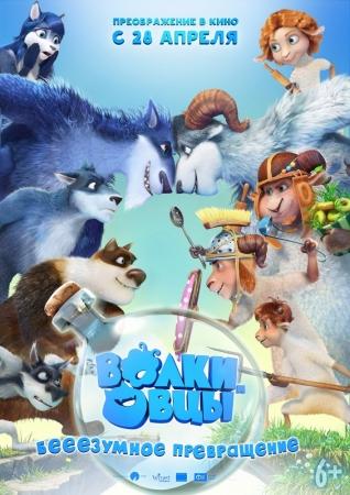 Мультфильм «Волки и овцы: бе-е-е-зумное превращение»