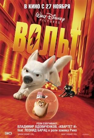 Вольт (Bolt)